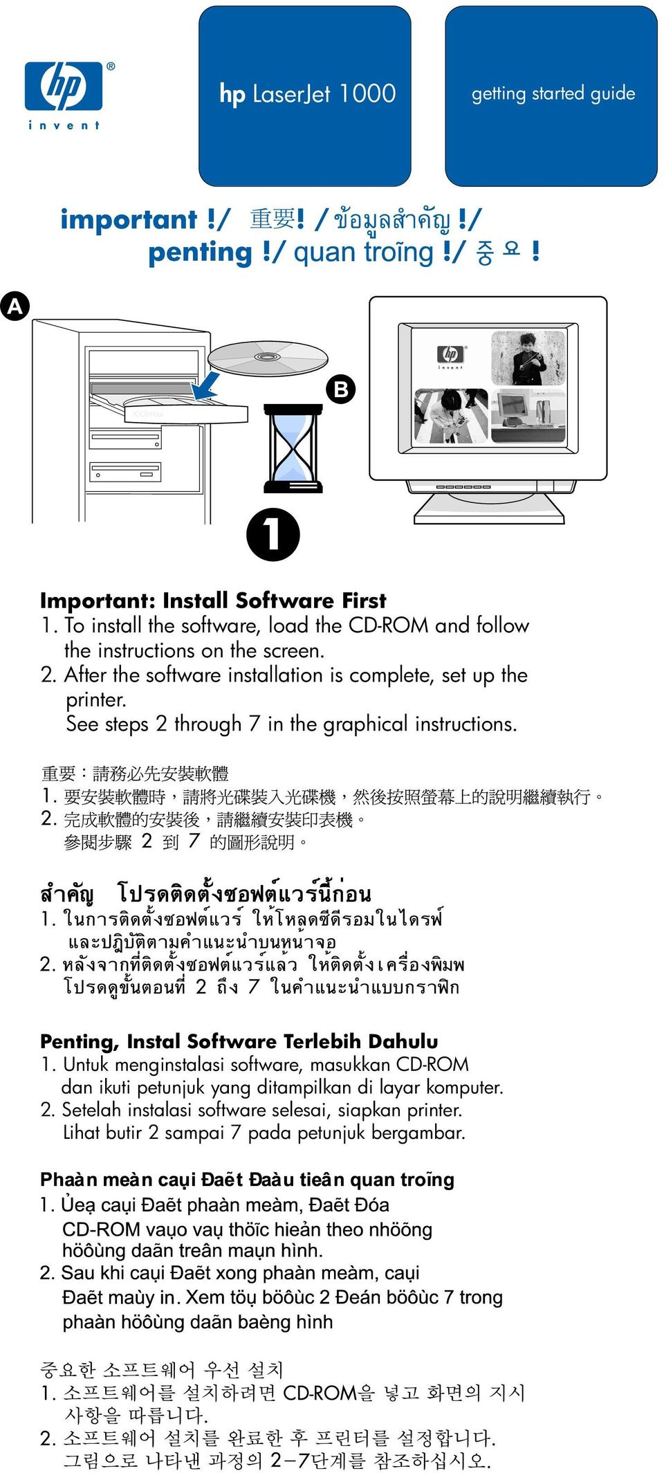 After the software installation is complete, set up the printer. See steps 2 through 7 in the graphical instructions.